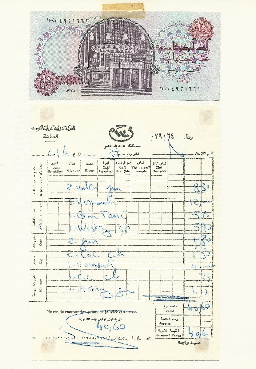 Egypte juni 1988 - pagina 63.jpg