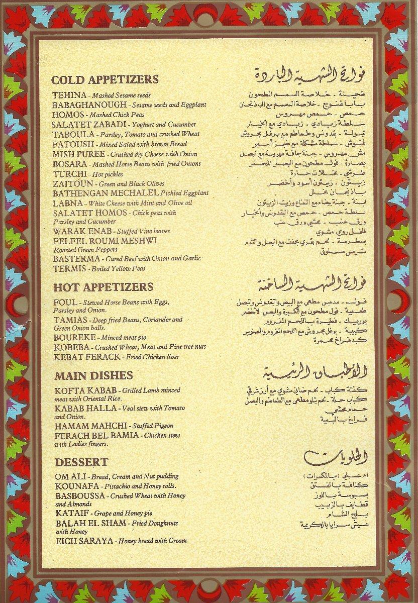 Egypte juni 1988 - pagina 69.jpg