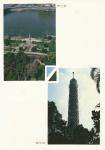 Egypte juni 1988 - pagina 65.jpg